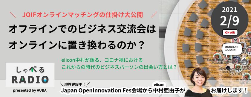 『しゃべるRADIO』presented by AUBA  オフラインでのビジネス交流会はオンラインに置き換わるのか? 〜eiicon中村が語る、コロナ禍におけるビジネスパーソンの出会い方とは?〜