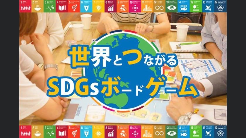 【オンライン開催!】SDGsボードゲームファシリテーター説明会(参加者特典あり!)
