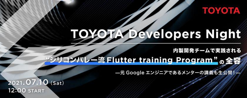 "TOYOTA Developers Night 内製開発チームで実践される""シリコンバレー流Flutter training Program""の全容 ~元Googleエンジニアであるメンターの講義も生公開!~"