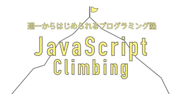 JavaScriptの基礎スキルを固める塾 JavaScript Climbing 相談会