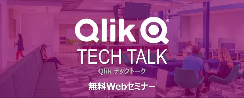 【無料Webセミナー】一歩進んだQlikアプリの開発~Qlik専用QVDファイルでシステムの効率アップ