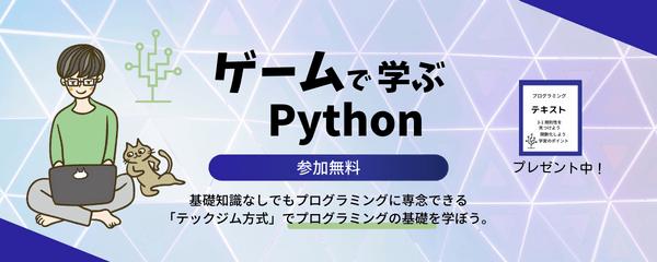 【現役エンジニアによる個別カウンセリング付】無料プログラミング体験会_Pythonでジャンケンゲームを作ろう!