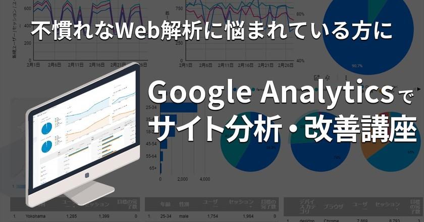 [オンライン開催]Google Analyticsでサイト改善/完全対策講座