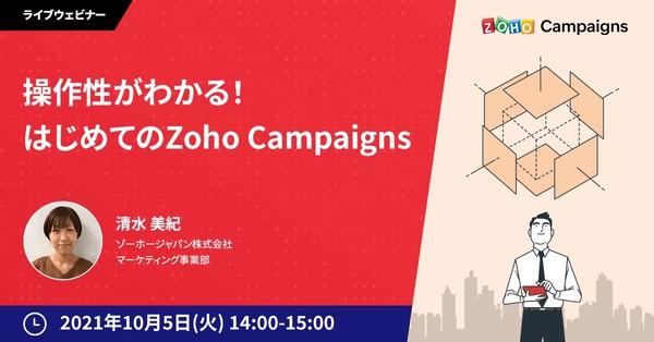 【10/5無料】操作性がわかる! はじめてのZoho Campaigns 概要紹介ウェビナー
