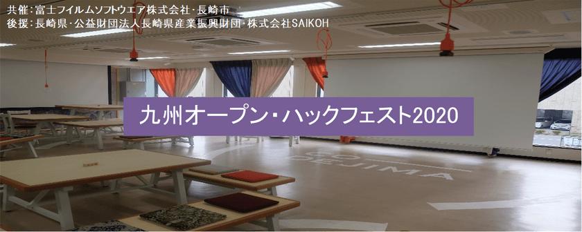 九州オープン・ハックフェスト2020
