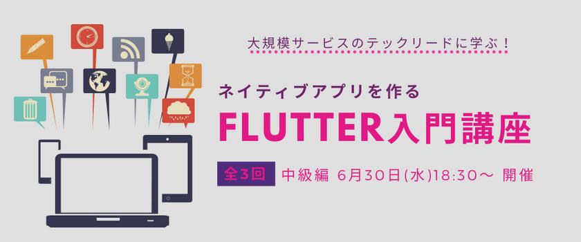 【学生限定】ネイティブアプリを作る「Flutter入門講座」〜中級編〜