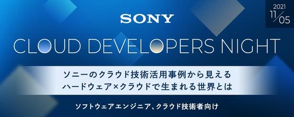 Cloud Developers Night  〜ソニーのクラウド技術活用事例から見えるハードウェア×クラウドで生まれる世界とは〜 ソフトウェアエンジニア、クラウド技術者向け