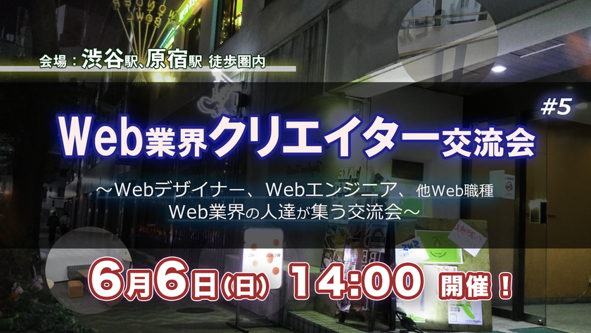 【6/6(日)14時】Web業界クリエイター交流会(渋谷) #5