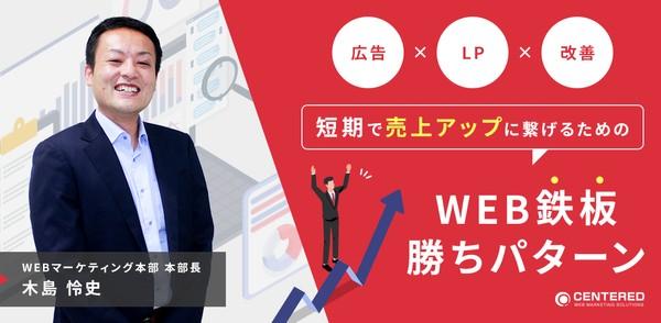 【広告×LP×改善】短期で売上アップに繋げるためのWEB鉄板勝ちパターン