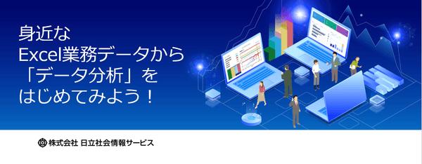 【無料ウェビナー】身近なExcel業務データからデータ分析をはじめてみよう!--Excel業務編