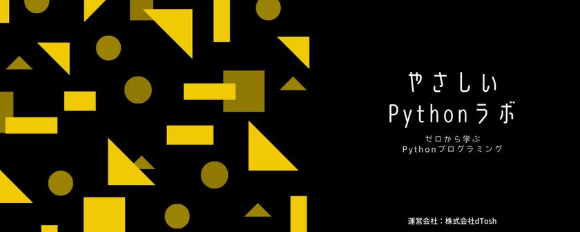 【未経験者向け】ざっくりPython×データ分析 入門