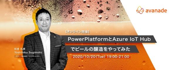 【オンライン開催】PowerPlatformとAzure IoT Hubでビールの醸造をやってみた