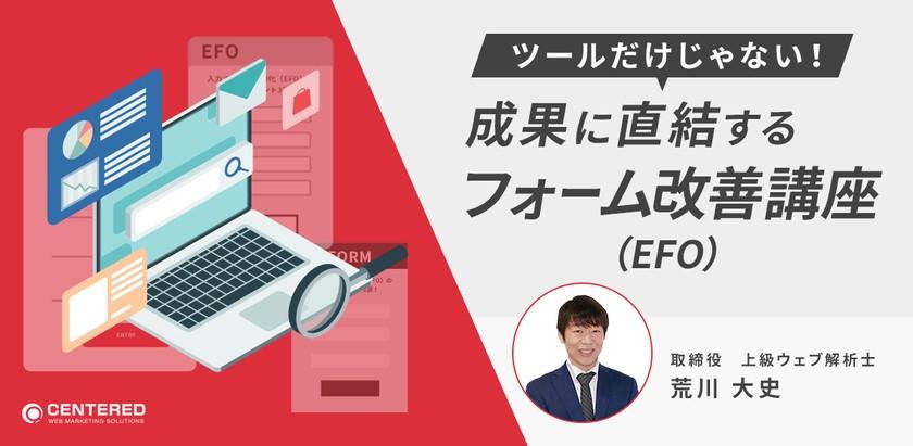 ツールだけじゃない!成果に直結するフォーム改善(EFO)講座