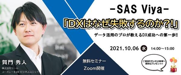 DXはなぜ失敗するのか?データ活用のプロが教えるDX成功への第一歩 ~SAS Viyaではじめるデータ活用とDX人材の育成~