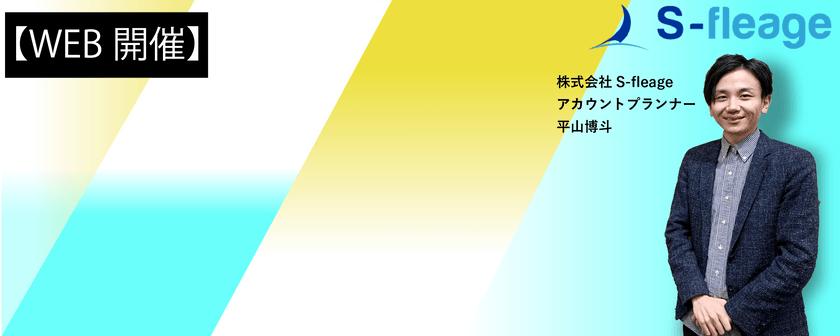 【WEB開催】SEOに強いWebサイトを作るために押さえておきたいポイント
