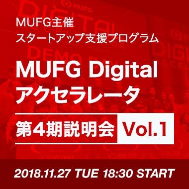 【MUFG主催スタートアップ支援プログラム】MUFG Digital アクセラレータ 第4期説明会 Vol.1