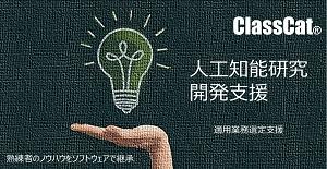 【2021年08月04日(水):ウェビナー】人工知能テクノロジーを実ビジネスで活用するには?Vol.109