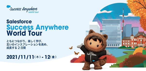 Salesforce Success Anywhere World Tour