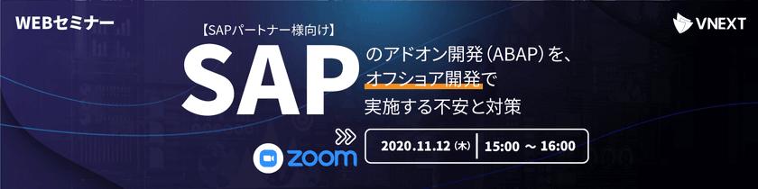 【SAPパートナー様向け】SAPのアドオン開発(ABAP)を、オフショア開発で実施する不安と対策