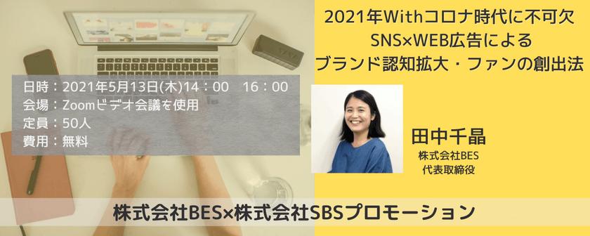 無料セミナー|2021年Withコロナ時代に不可欠 SNS×WEB広告によるブランド認知拡大・ファンの創出法