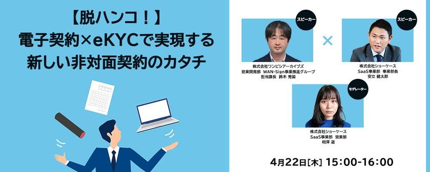 【脱ハンコ!】電子契約×eKYCで実現する新しい非対面契約のカタチ