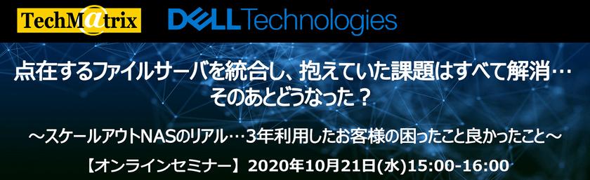 【10/21(水)Webセミナー】点在するファイルサーバを統合し、抱えていた課題はすべて解消…そのあとどうなった?