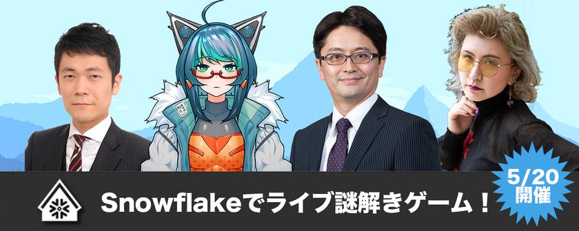 Snowflakeでライブ謎解きゲーム!SQLやBIの知識を駆使して参戦せよ【豪華景品アリ!】〜 第2回 Japan Snowflakeユーザー会