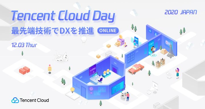 Tencent Cloud Day 2020Japan-先端技術でDX推進