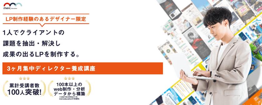 【募集開始:7月受講生】Webディレクター養成講座 テスト生説明会(無料 30分)