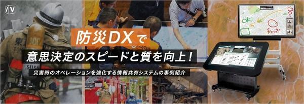 無料セミナー】防災DXで意思決定のスピードと質を向上! ~災害時のオペレーションを強化する情報共有システムの事例紹介~