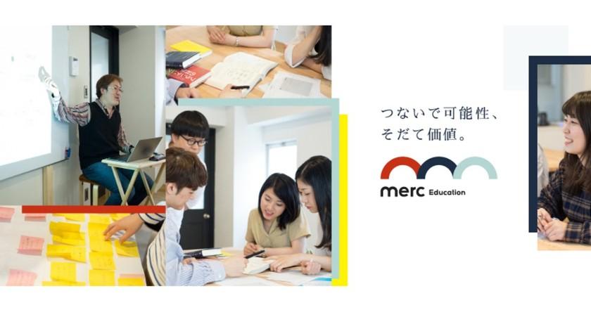 【Webマーケター向け】デジタルマーケティング戦略 体験講座 〜なぜ、クリックが取れるのにCVR低いのか〜(merc Education説明会付きセッション)