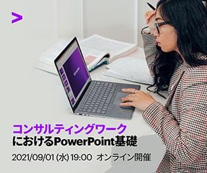 コンサルティングワークにおけるPowerPoint基礎