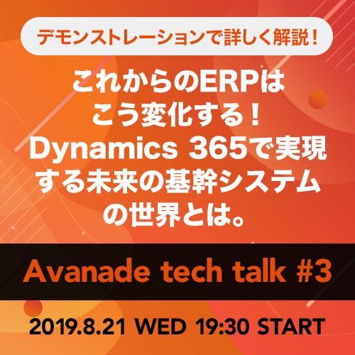 これからのERPはこう変化する!Dynamics 365で実現する未来の基幹システムの世界とは。デモンストレーションで詳しく解説! - Avanade tech talk #3 -