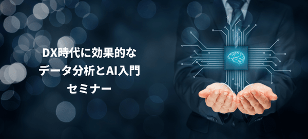DX時代に効果的なデータ分析とAI入門セミナー