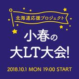 【日程変更】大阪開催 北海道応援プロジェクト 小春の大LT大会!