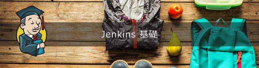 【オンライン】Jenkins初心者にオススメ!Jenkins 基礎 トレーニング