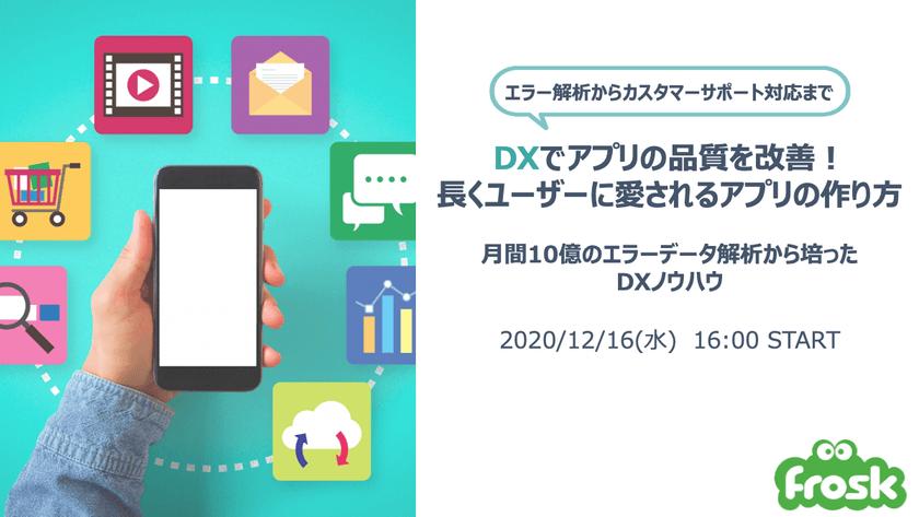 【エラー解析からカスタマーサポート対応まで】 DXでアプリの品質を改善!長くユーザーに愛されるアプリの作り方 〜月間10億のエラーデータ解析から培ったDXノウハウ〜