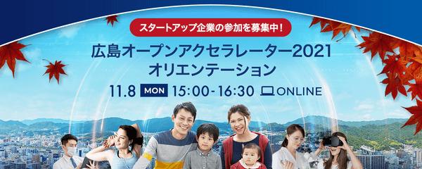 『広島オープンアクセラレーター2021』オリエンテーション ~スタートアップ企業の参加を募集中!~