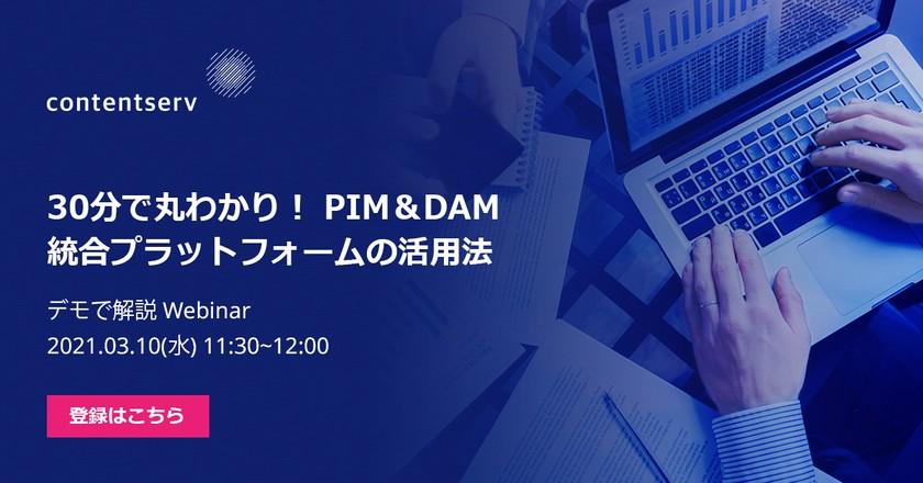 【デモで解説】30分で丸わかり! PIM&DAM統合プラットフォームの活用法