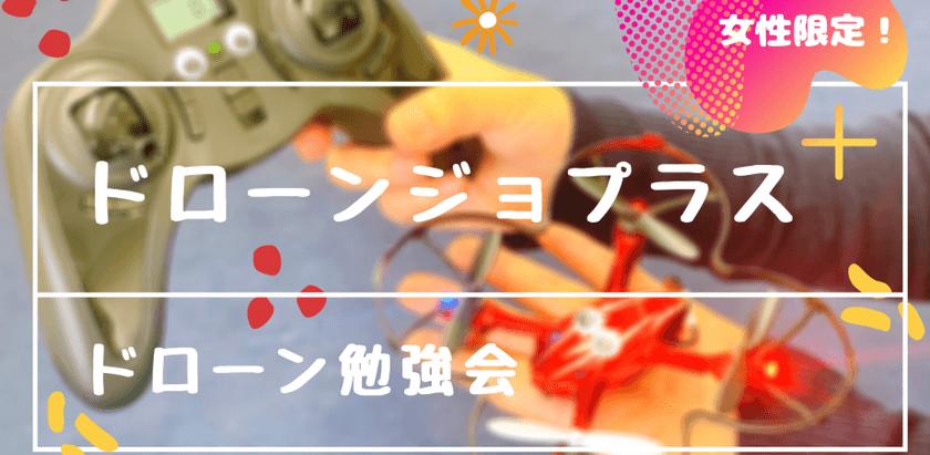 【関東/東京】2/17 ドローン練習会♪