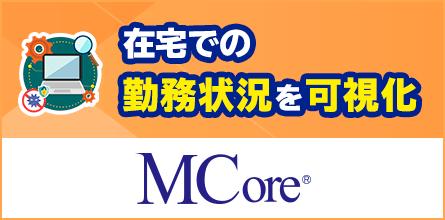 【オンライン開催】長期化する在宅勤務で、大企業の情シスが管理すべき「PC操作ログ」とは?「MCore」紹介ウェビナー