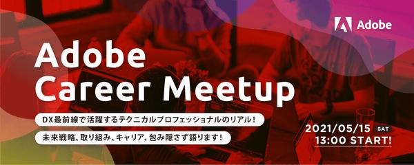 Adobe Career Meetup 〜DX最前線で活躍するテクニカルプロフェッショナルのリアル!未来戦略、取り組み、キャリア、包み隠さず語ります!〜