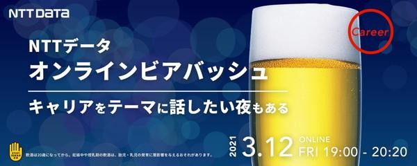NTTデータ  オンラインビアバッシュ〜キャリアをテーマに話したい夜もある〜
