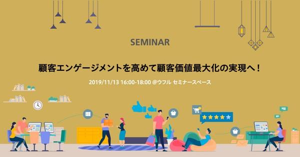 【無料セミナー】顧客エンゲージメントを高めて顧客価値最大化の実現へ!