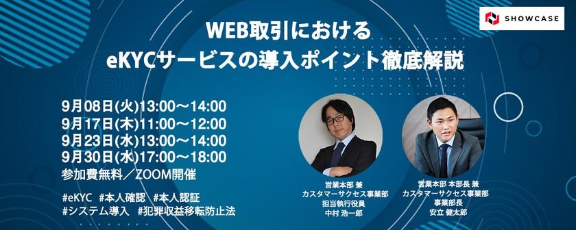 WEB取引におけるeKYCサービスの導入ポイント徹底解説[09月30日開催]