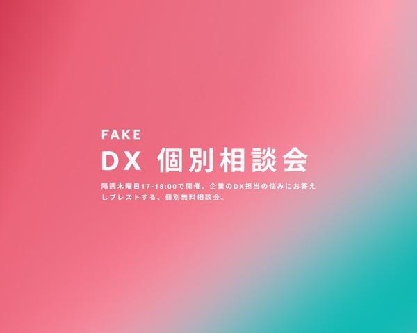 DX 個別相談会 - 経営企画室・新規事業担当者のDX検討のお悩み相談会 -