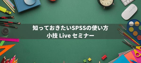 知っておきたいSPSSの使い方~小技Liveセミナー~(無料)