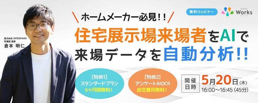 サスケWorks無料ウェビナー 【ノーコード初級】ホームメーカー必見!住宅展示場来場者データをAIで自動分析!
