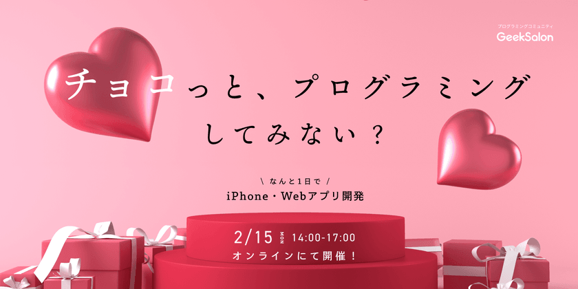 【初心者大歓迎】たった3時間でiPhoneアプリ/Webサイト開発!無料プログラミング体験会