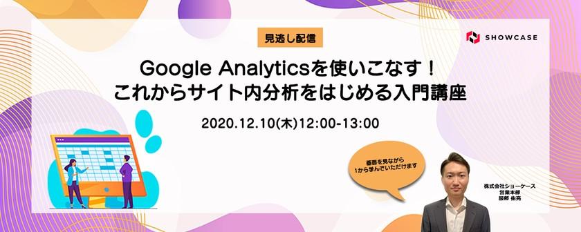 【見逃し配信】Google Analyticsを使いこなす!これからサイト内分析をはじめる入門講座 [12月10日開催]